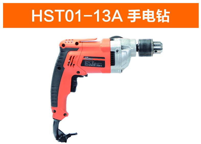 HST01-13A手电钻