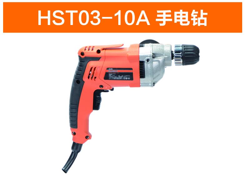 HST03-10A手电钻