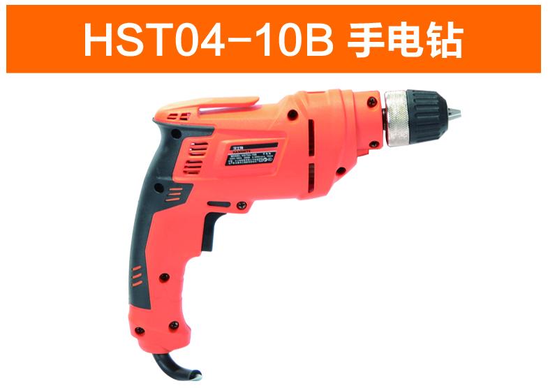 HST04-10B手电钻