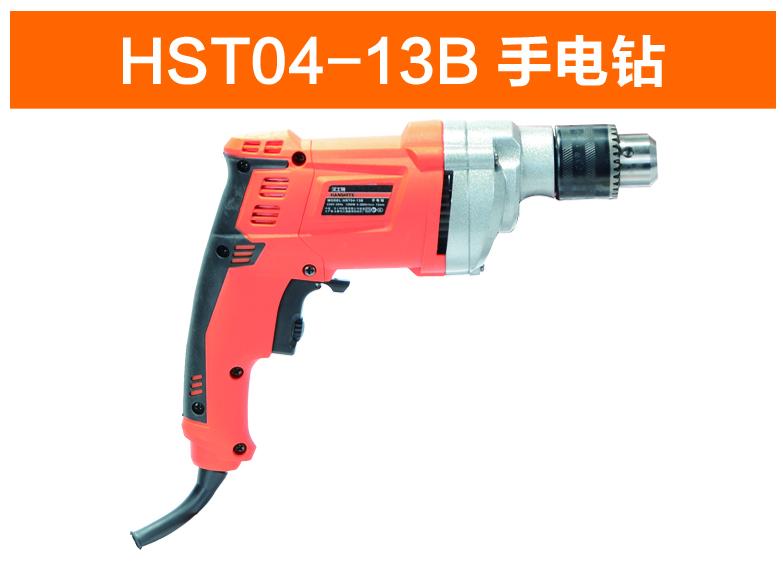 HST04-13B手电钻