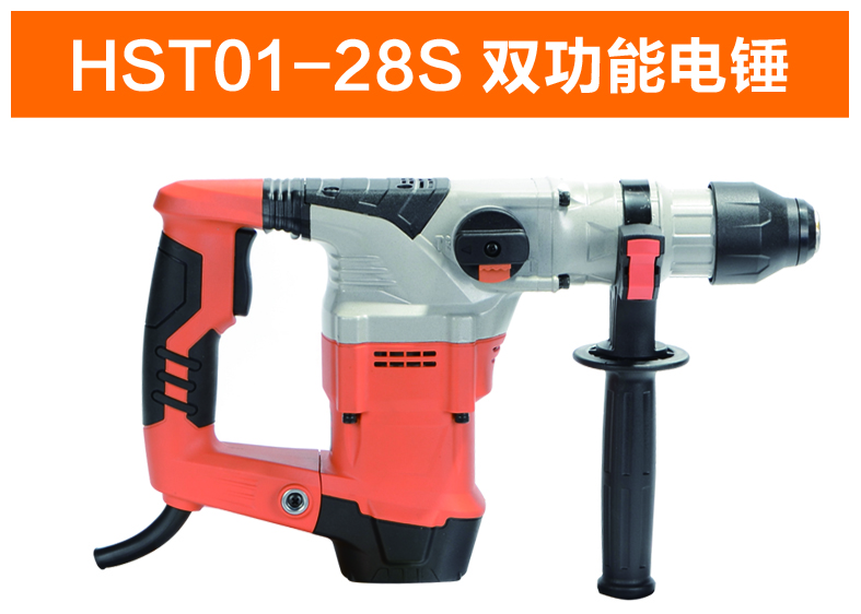 HST01-28S双功能电锤