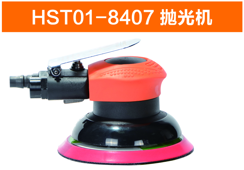 HST01-8407抛光机