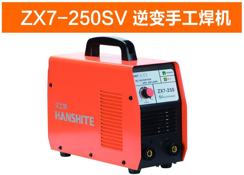 zx7-250sv逆变手工焊机