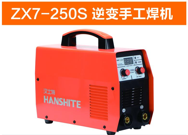 ZX7-250S逆变手工焊机