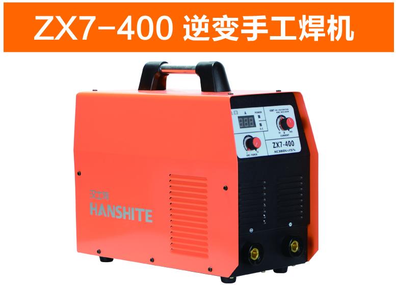 ZX7-400逆变手工焊机