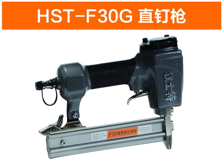 HST-F30G直钉枪