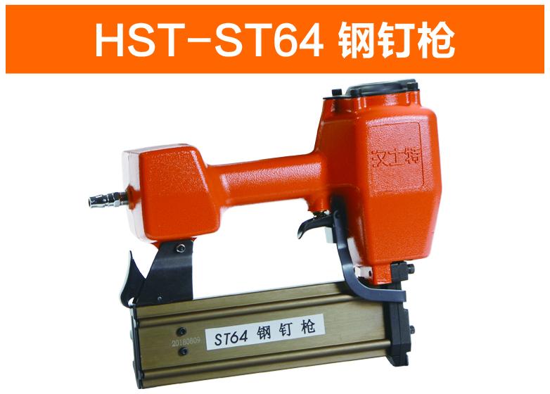 HST-ST64钢钉枪