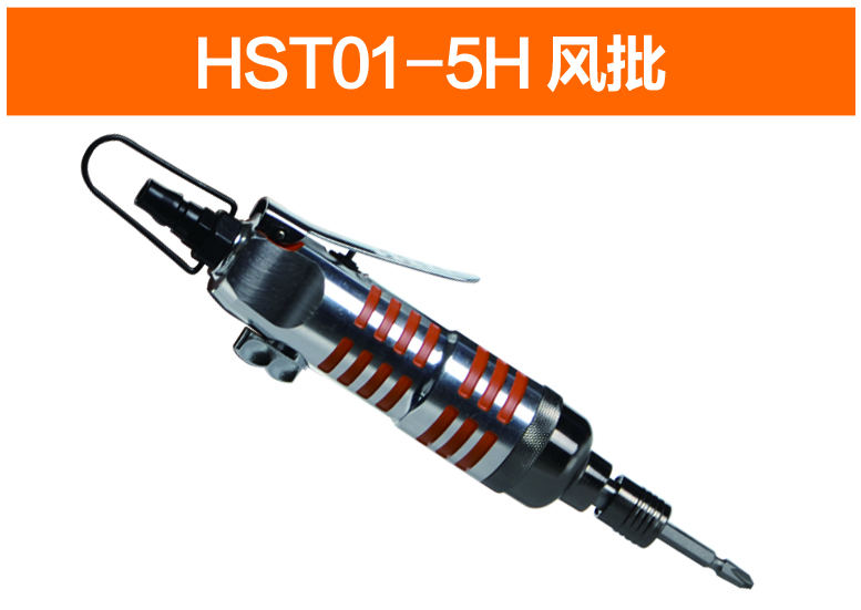 HST01-5H风批