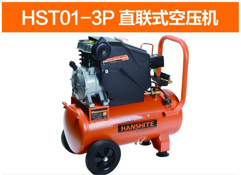 HST01-3P直联式空压机