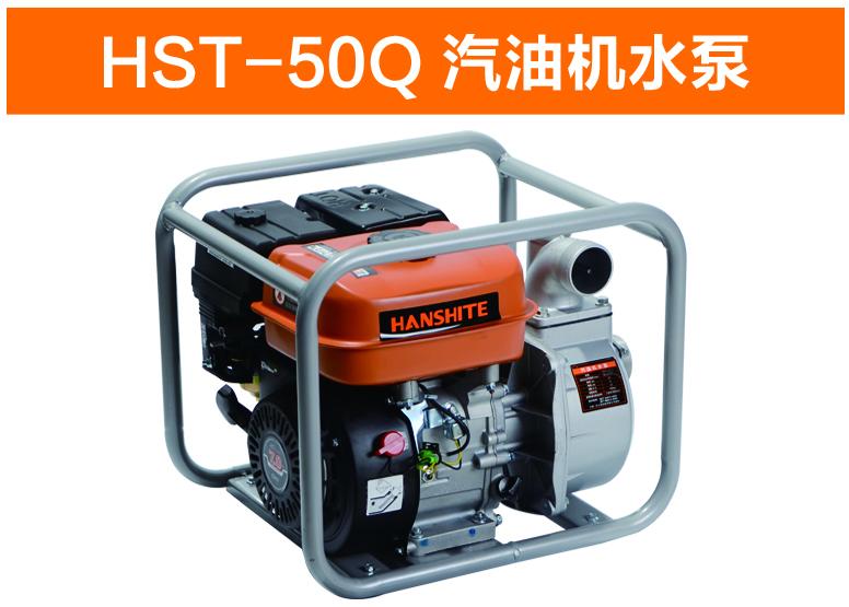 HST-50Q汽油机水泵