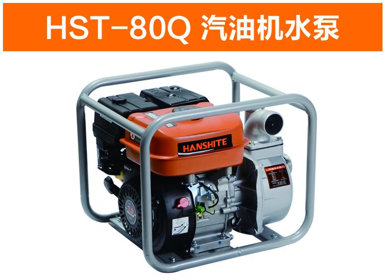 HST-80Q汽油机水泵