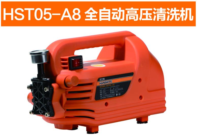 HST05-A8全自动高压清洗机