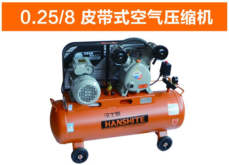 0.25/8皮带式空气压缩机