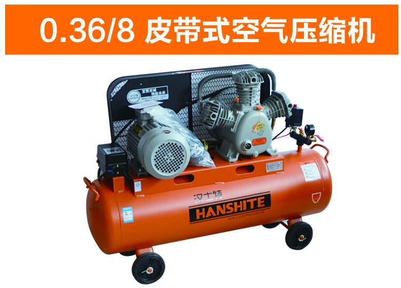 0.36/8皮带式空气压缩机