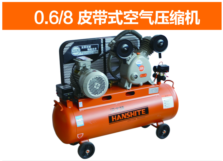 0.6/8皮带式空气压缩机