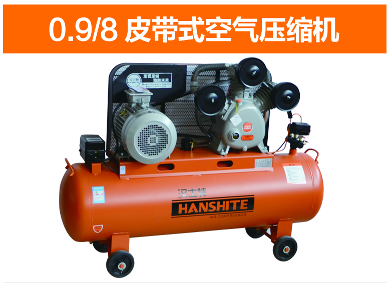 0.9/8皮带式空气压缩机